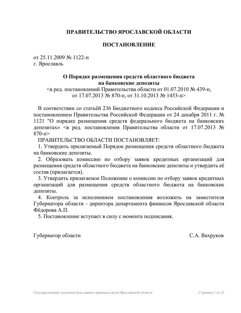 по отбору российской кредитной организации займы через золотую корону и контакт
