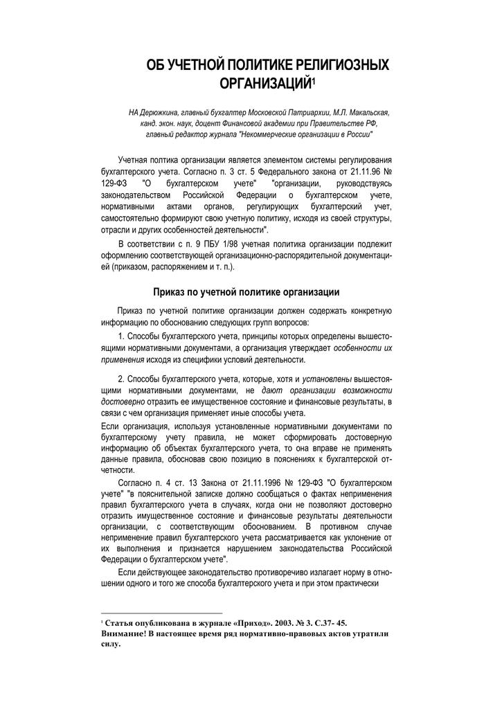 учетна политика некоммерческой организации