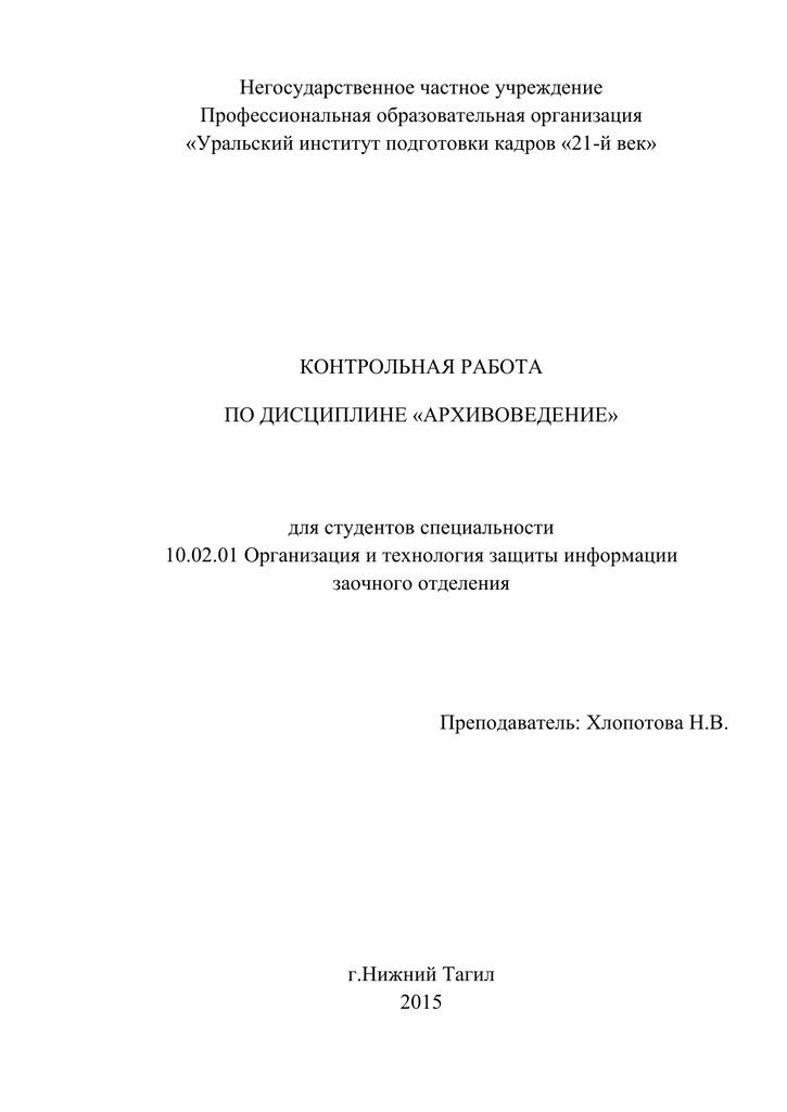 Задания для контрольной работы по архивоведению 9161