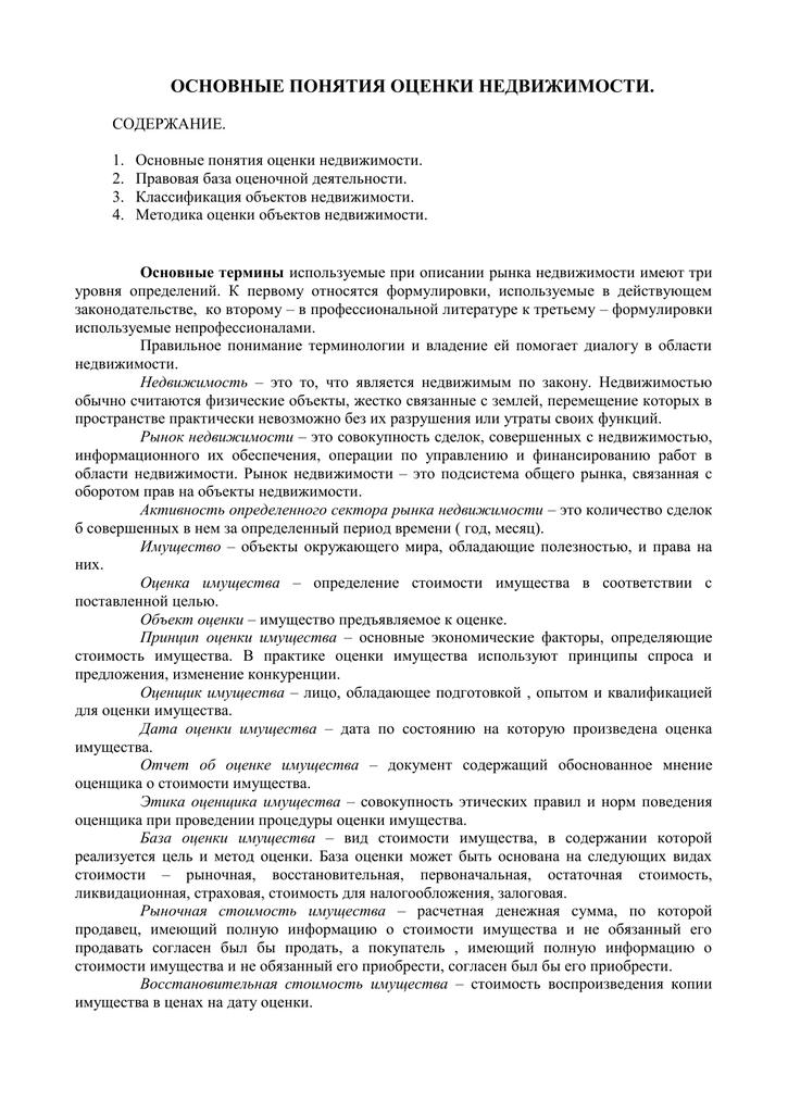 Термины недвижимость и права сделок