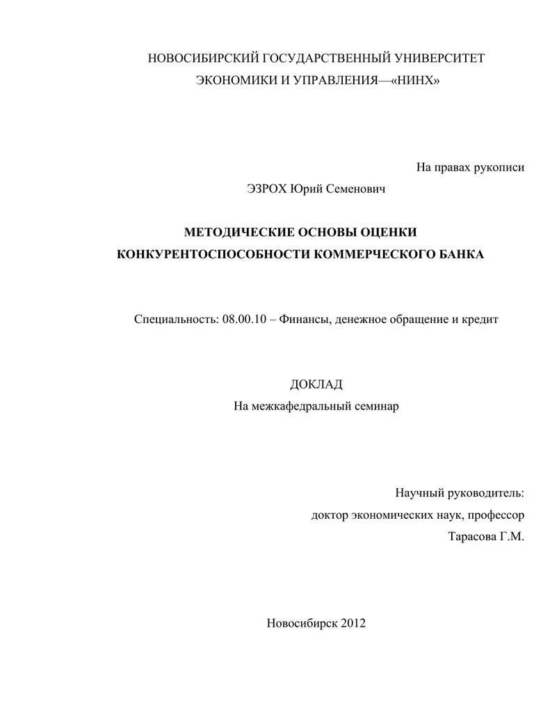 коммерческий кредит доклад