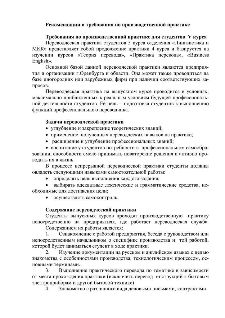 Отчет по производственной практике на английском языке 9064