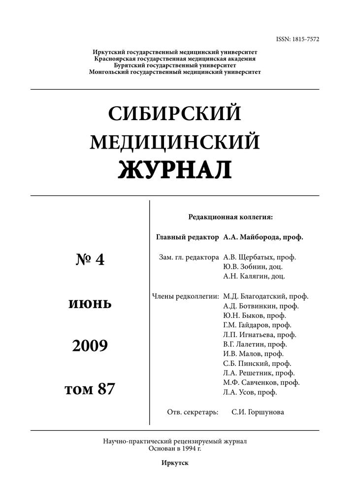 Зобнин александр викторович освобожден от занимаемой должности
