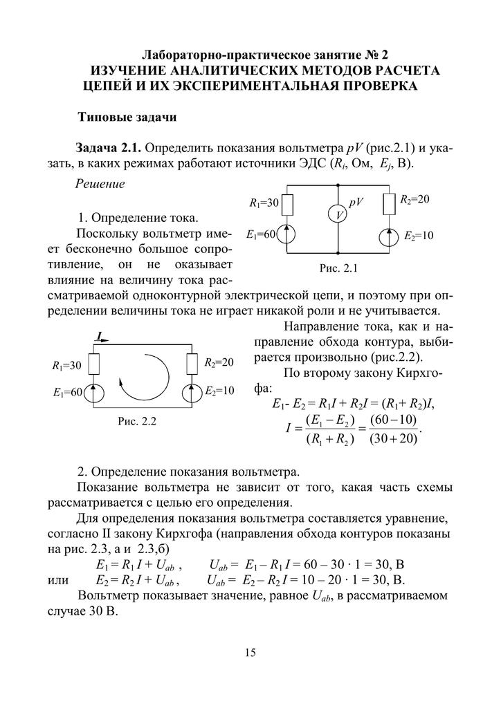 Задачи и их решение по электротехнике цепи решение задач главное центральные моменты инерции сечений