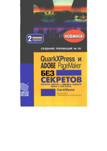 QuarkXPress и Adobe PageMaker без секретов