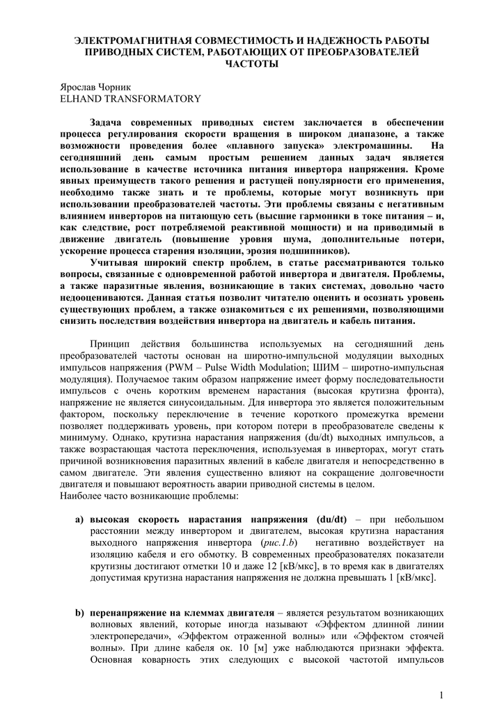 Электромагнитная совместимость задачи и решения физика для студента механика задачи и решение