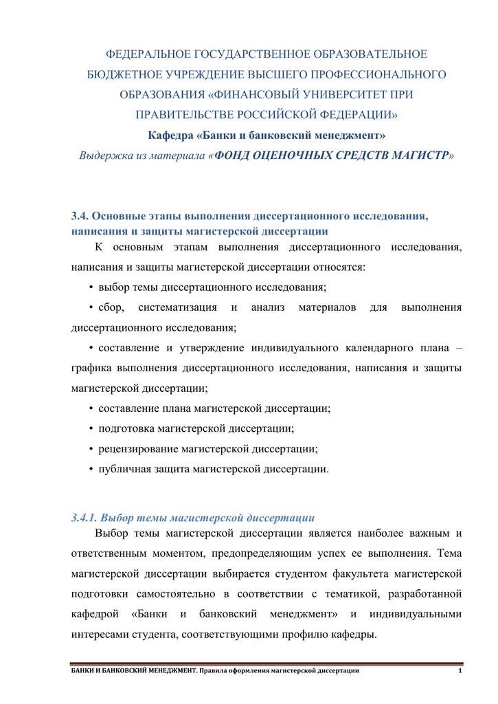 Магистерская диссертация финансовый менеджмент 1460