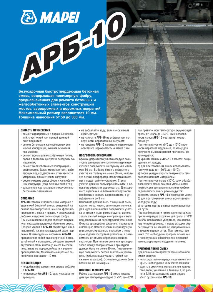 Арб 10 безусадочная быстротвердеющая бетонная смесь купить бетон в приморье