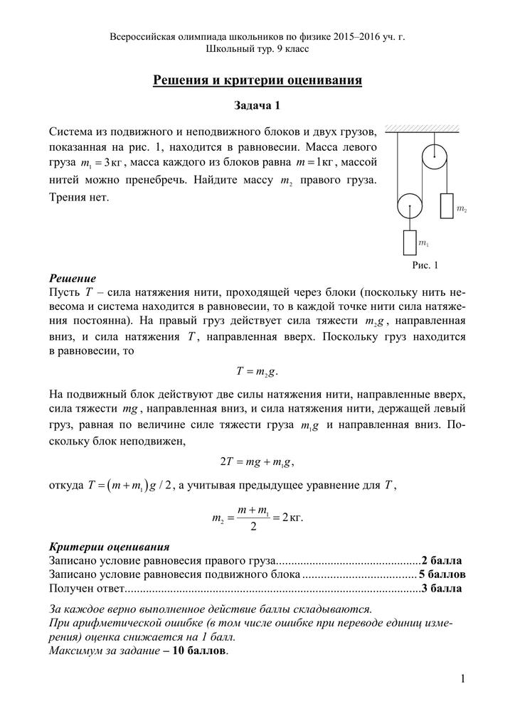Оценивание решения задач по физике скачать задачи с решением по физике