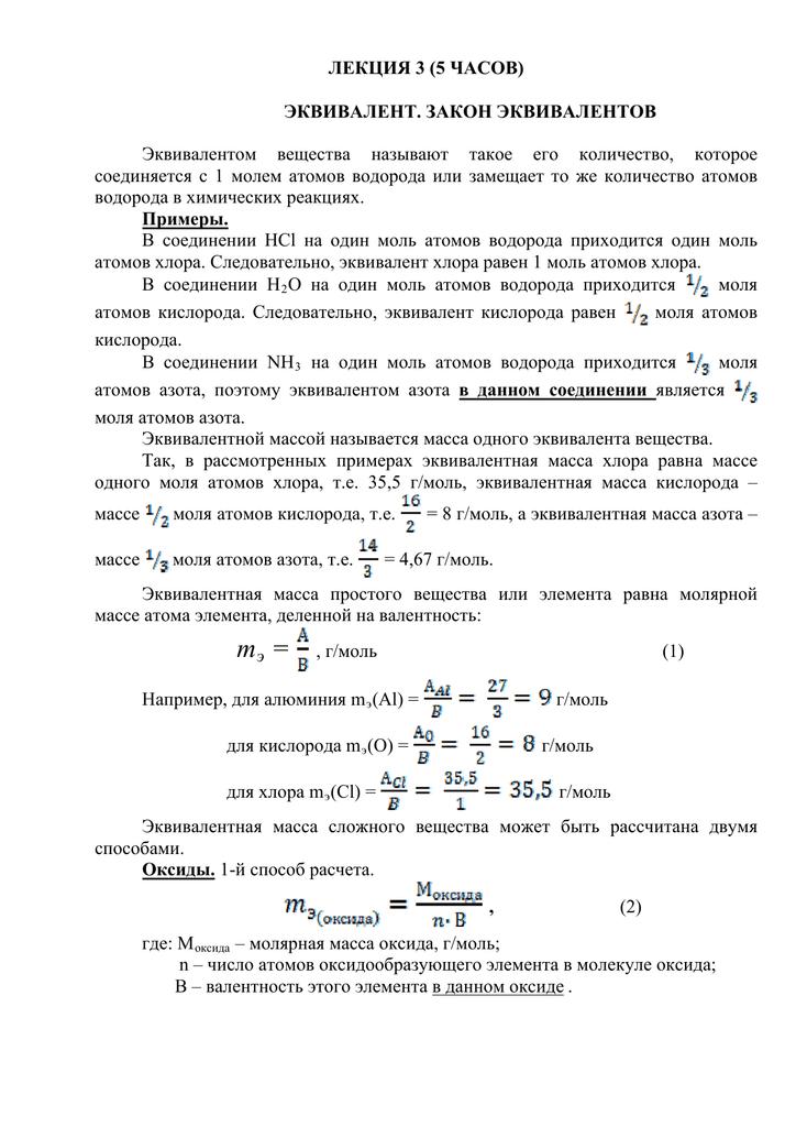 Эквивалент закон эквивалентов примеры решения задач задачи с решением 11 класс физика