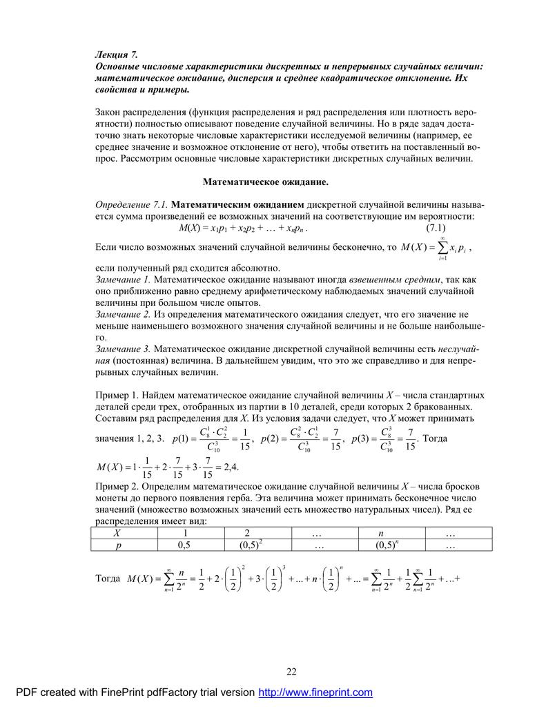 Непрерывная двумерная случайная величина примеры решений задач задачи с решениями по информатике pascal