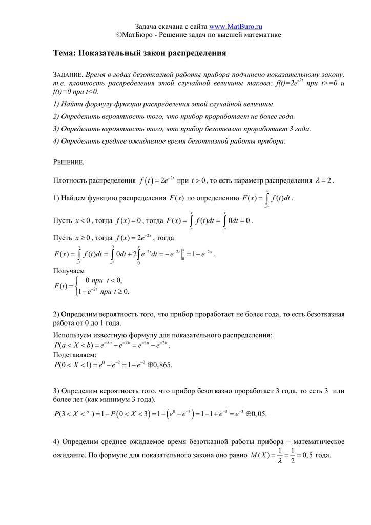 Решение задач на плотность распределения вероятности решение задач на проценты примеры