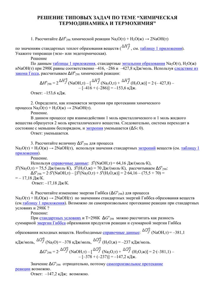 Задачи по термодинамике с решением химия решение задач по одномерных