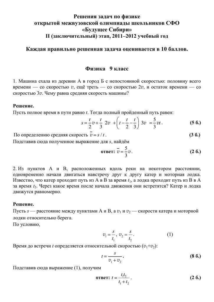 Решения задач по олимпиаде 8 класс физика 5 задач на движение и решение