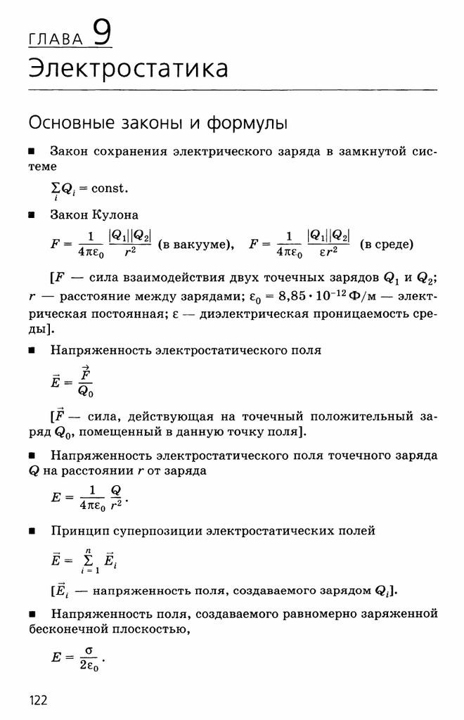 Решение задач по электростатике электроемкость решение задач в 13 на проценты