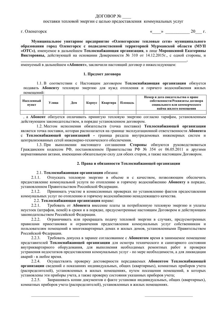 Договор оказания консультационных и сервисных услуг между юридическими лицами образец 2019