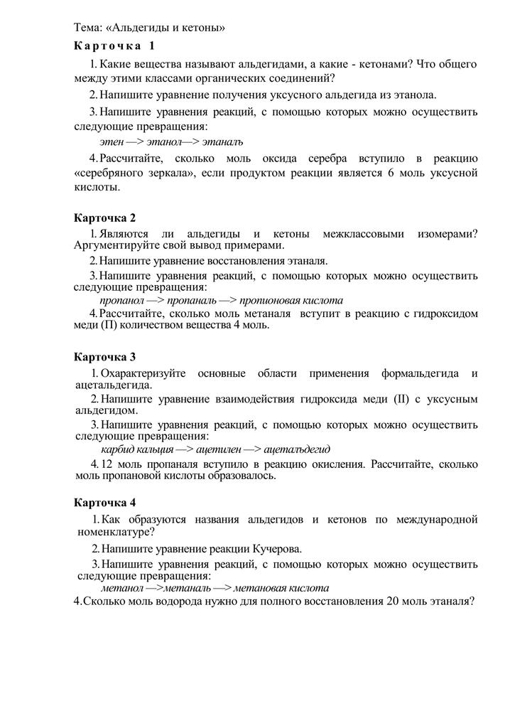 контрольная работа по теме альдегиды и кетоны 10 класс ответы