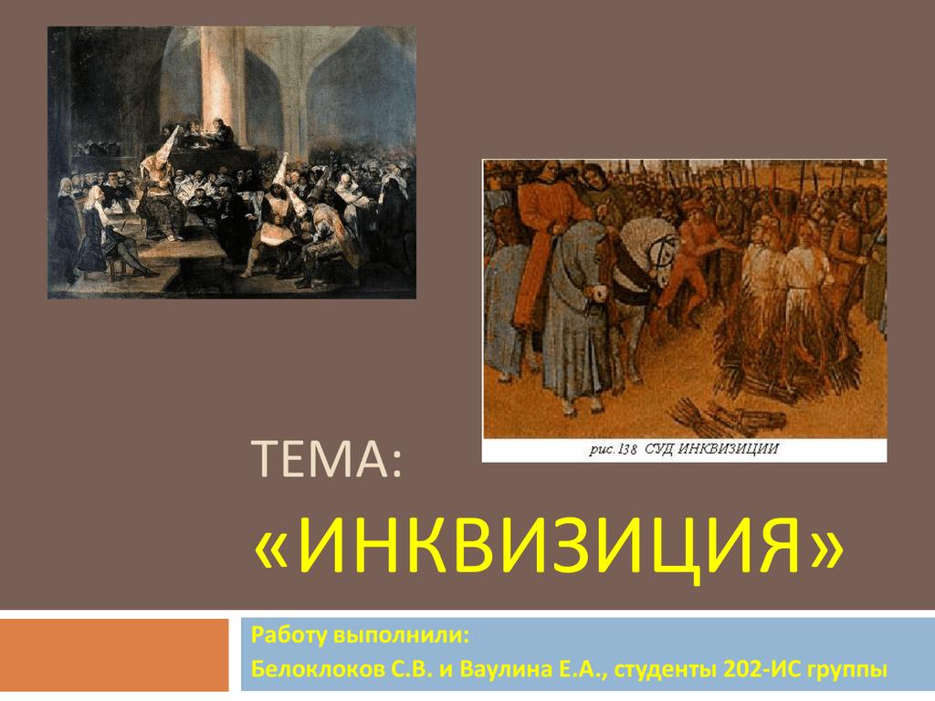 Реферат на тему инквизиция в средние века 6875