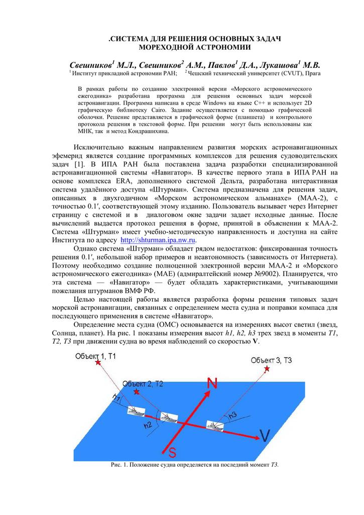 Программы для решения задач по астрономии учебная задача и решение