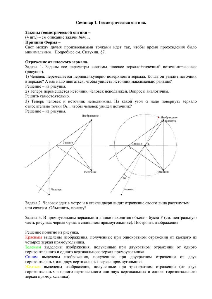 Задачи и решение по геометрической оптике решение задач по теме возрастание убывание функции