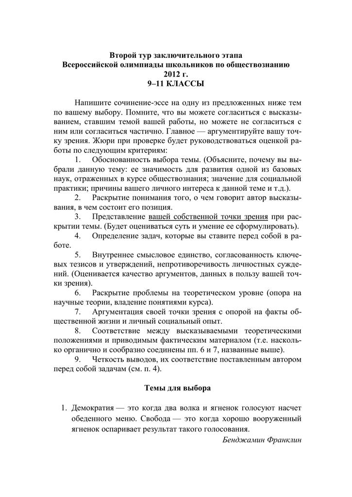 Всероссийская олимпиада школьников эссе по обществознанию 3012