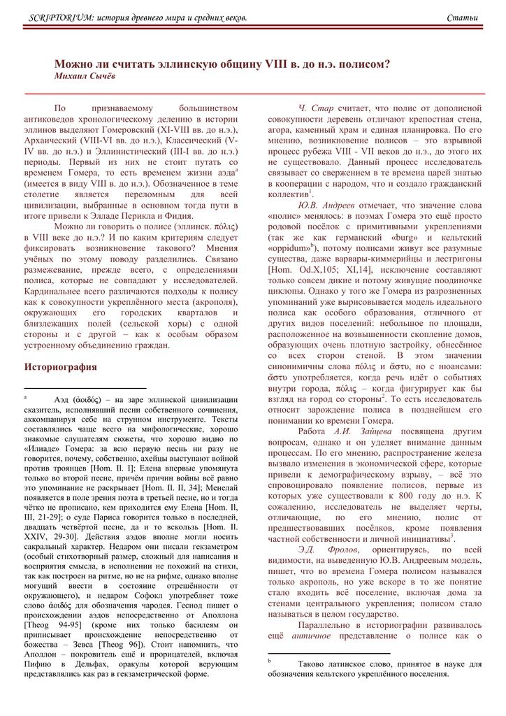 Андреев юв ранние формы урбанизации