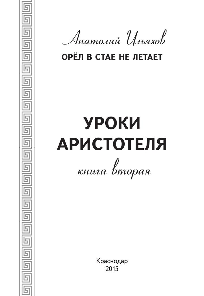 Лысая Отдалась Отряду Гоплитов