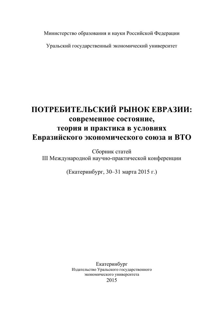 4f46a4a38 ... теория и практика в условиях Евразийского экономического союза и ВТО  Сборник статей III Международной научно-практической конференции  (Екатеринбург, ...