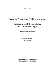 Proceedings of the Academy of DNA Genealogy