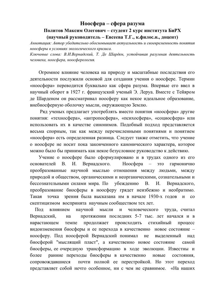 Ноосфера сфера разума доклад 8797