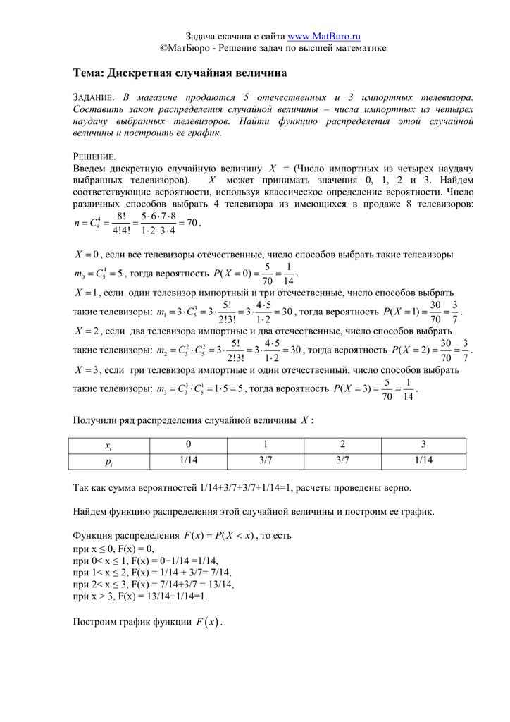 Решение задач дискретная величина задачи на вероятность с решениями 5 класс