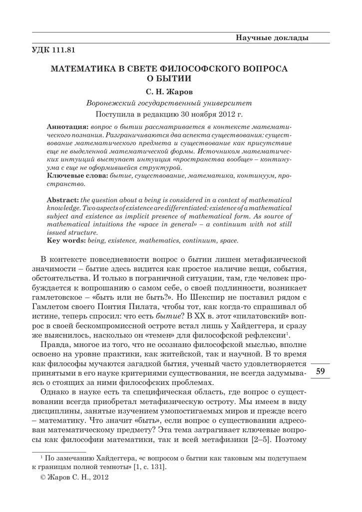 Математика как наука доклад 5020