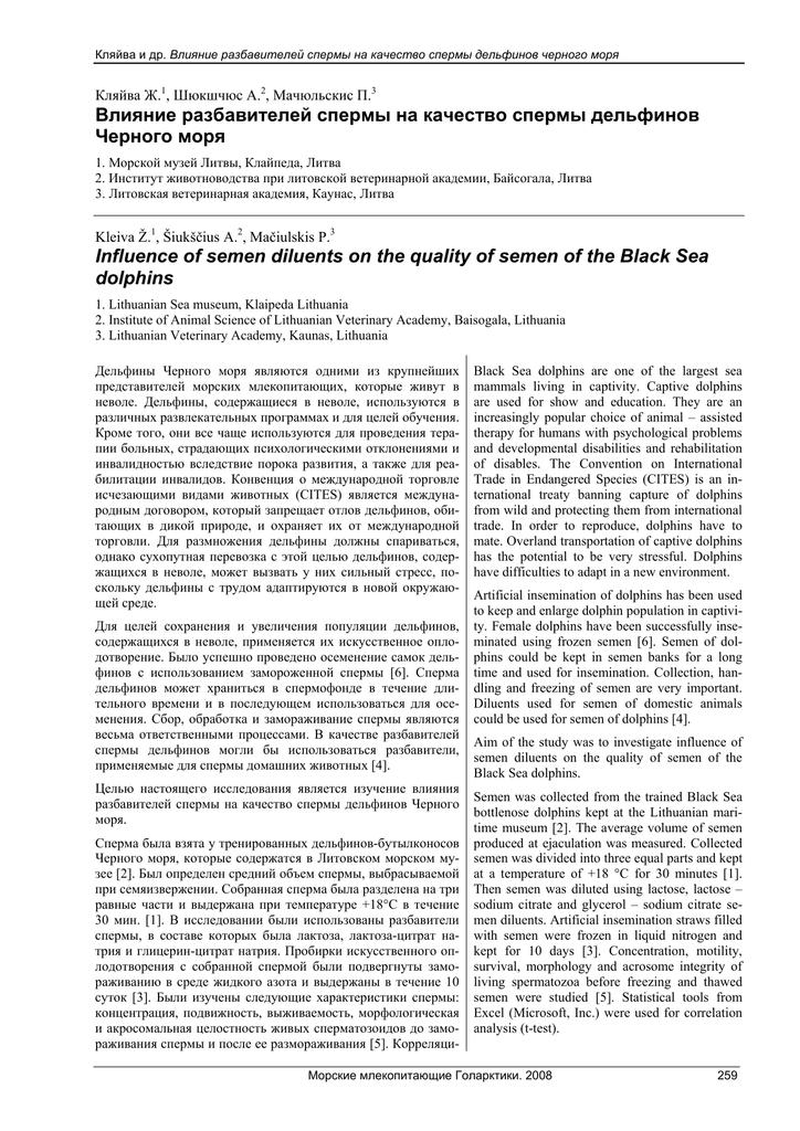 Леикоциты повышены в спермо граме 4 2 104 мл с