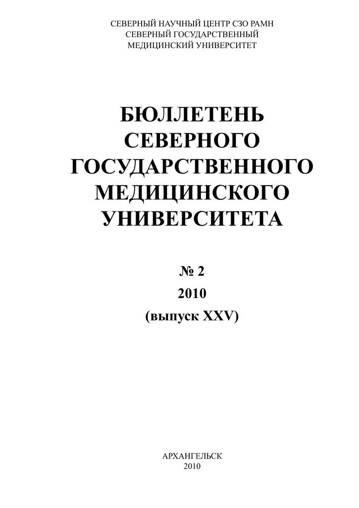 Сгму бухгалтерия архангельск новая форма заявления о регистрации в качестве ип