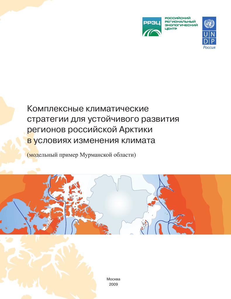 Анисимов доклад о климате гринпис пдф 9026
