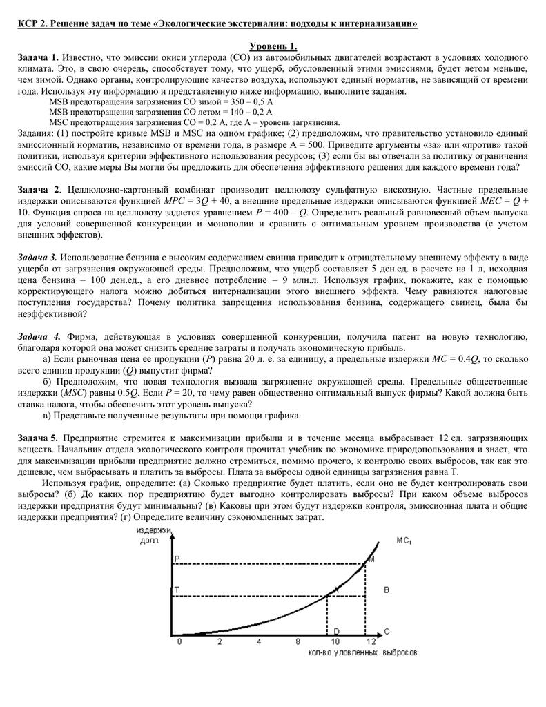 Определить оптимальный объем производства решение задача производная сложной функции решение задач с