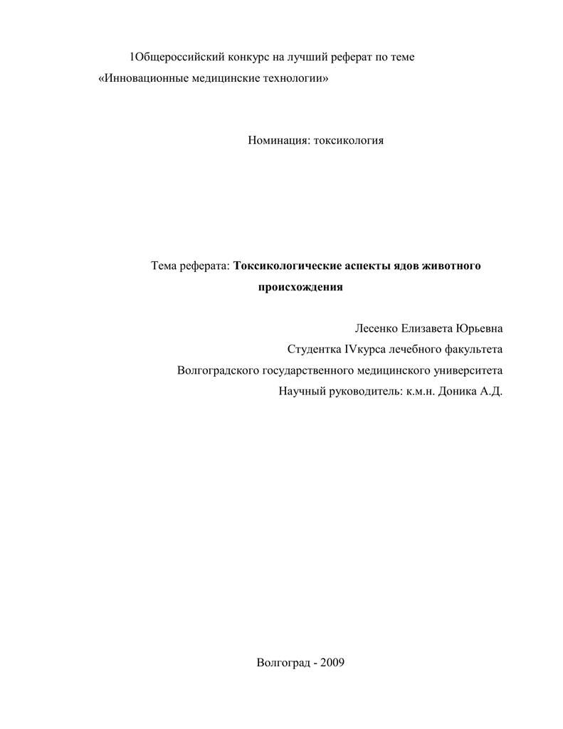 Реферат на тему токсикология 2738