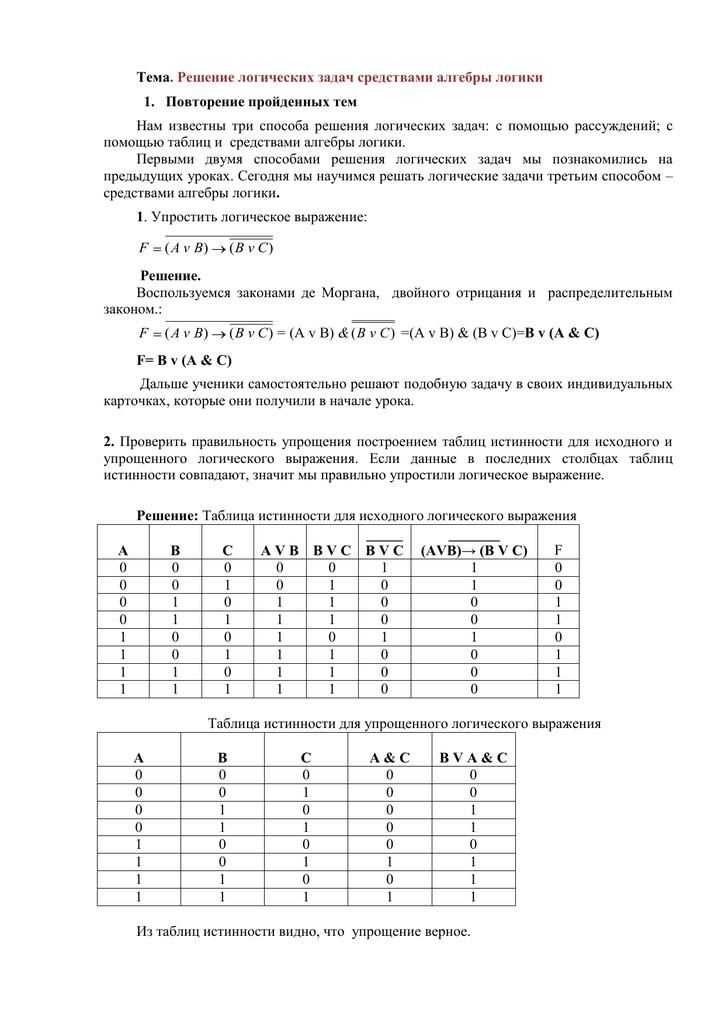 Решить задачу с помощью таблиц истинности помощь студентам мархи
