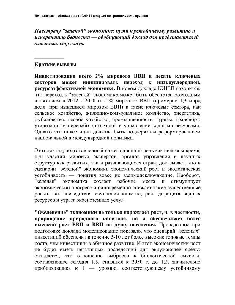 Доклад юнеп навстречу зеленой экономике 4972