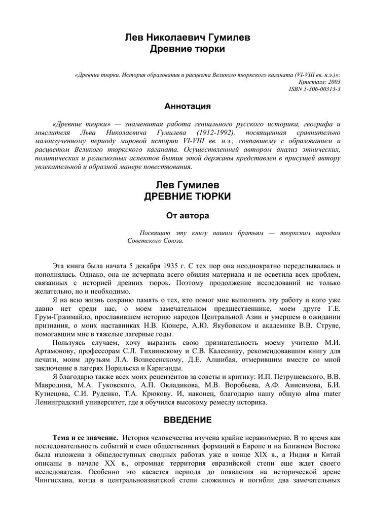 занимаемая территория тюркского каганата таблица