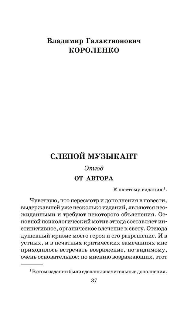 Короленко Слепой Музыкант Краткое Содержание По Главам