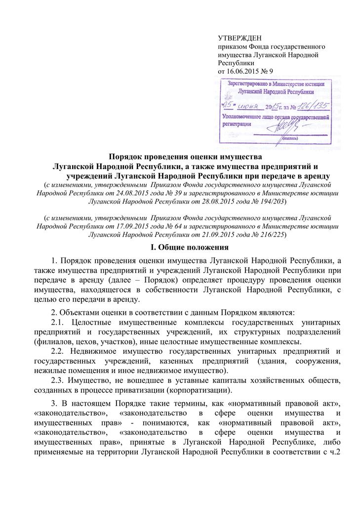 Регистрация предприятий в луганске на