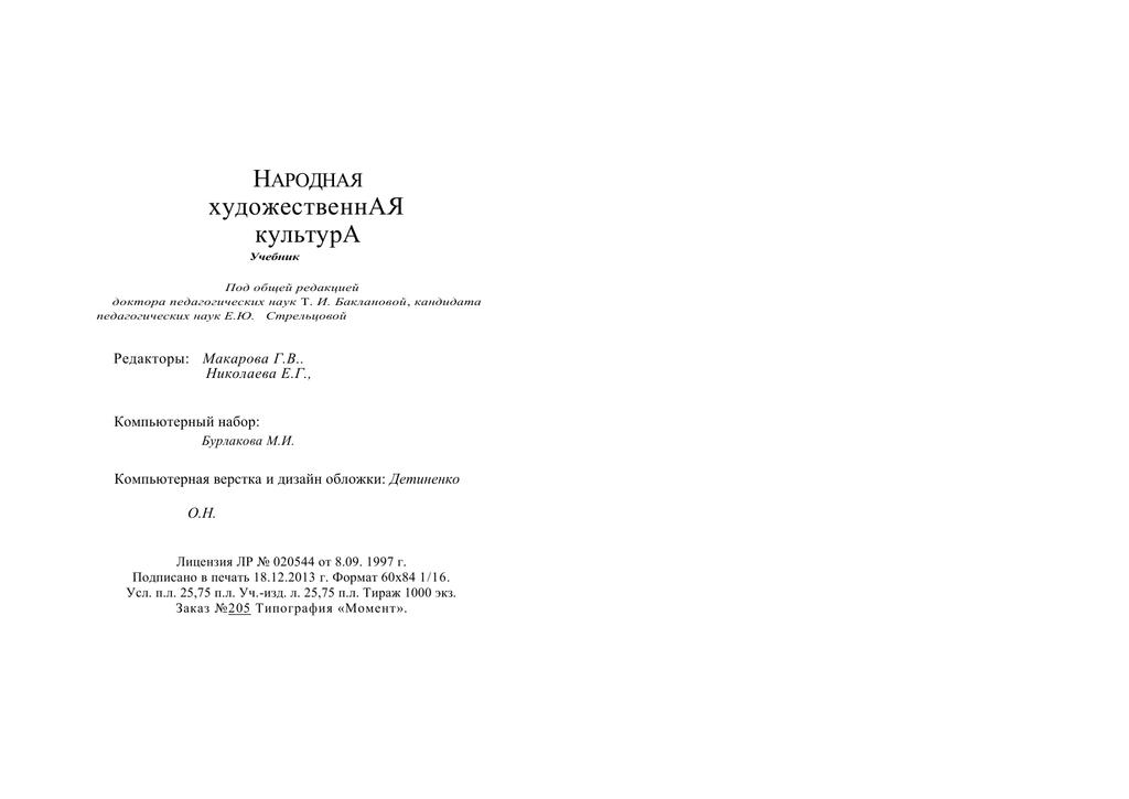22c41b58f72cb8 Народная художественная культура. Учебник. Т. И. Бакланова, Е