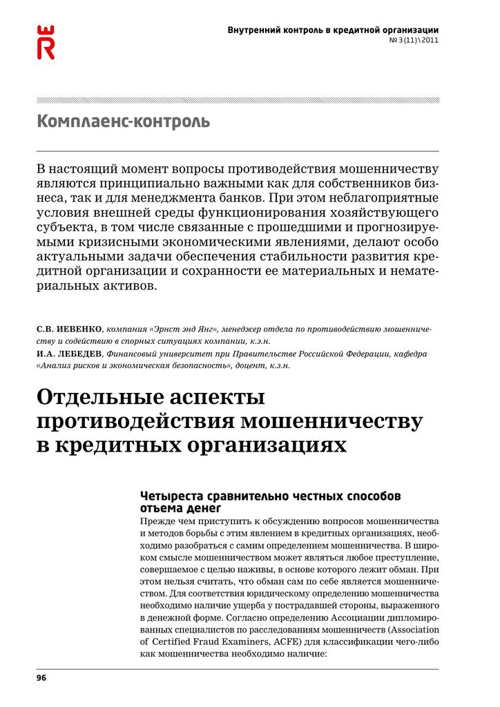 кредитной организации российским банковским законодательством запрещено заниматься кредит на бизнес тинькофф на ип