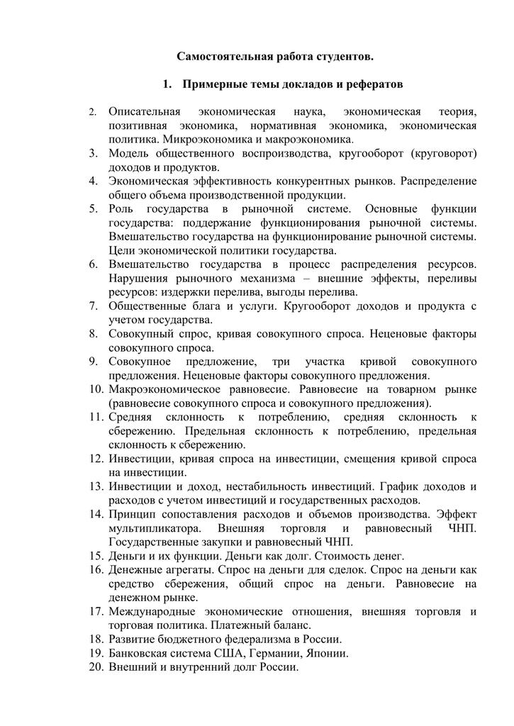 Темы докладов экономическая теория 3110