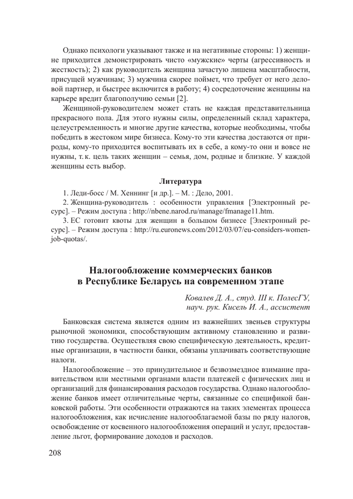 Кредитные организации беларуси