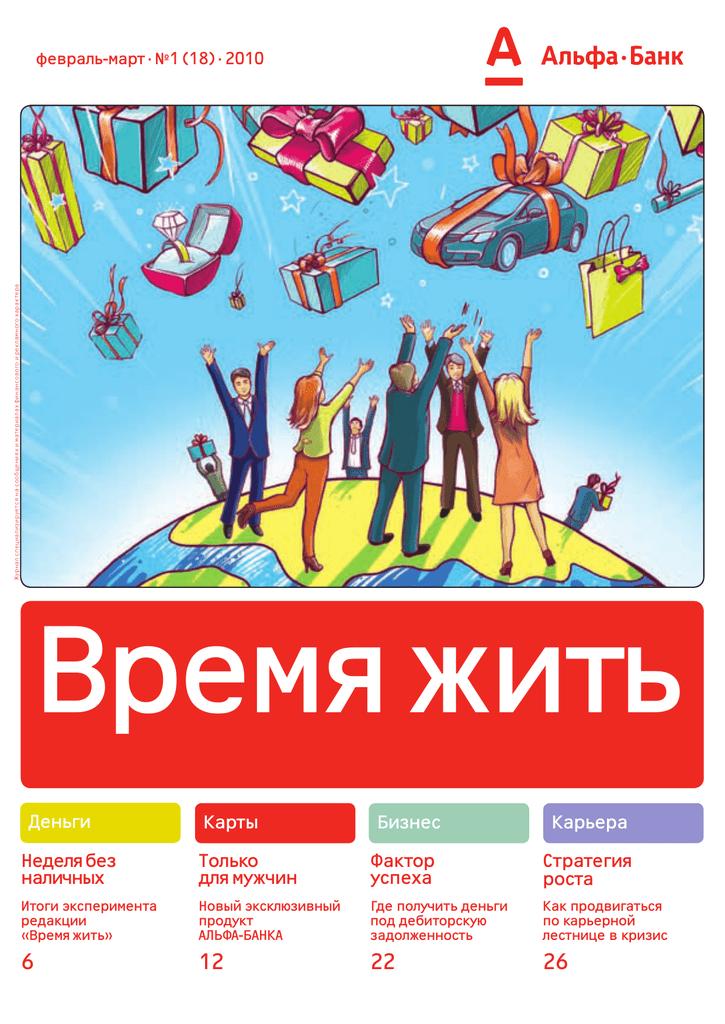 как посмотреть свою кредитную историю через интернет бесплатно в москве
