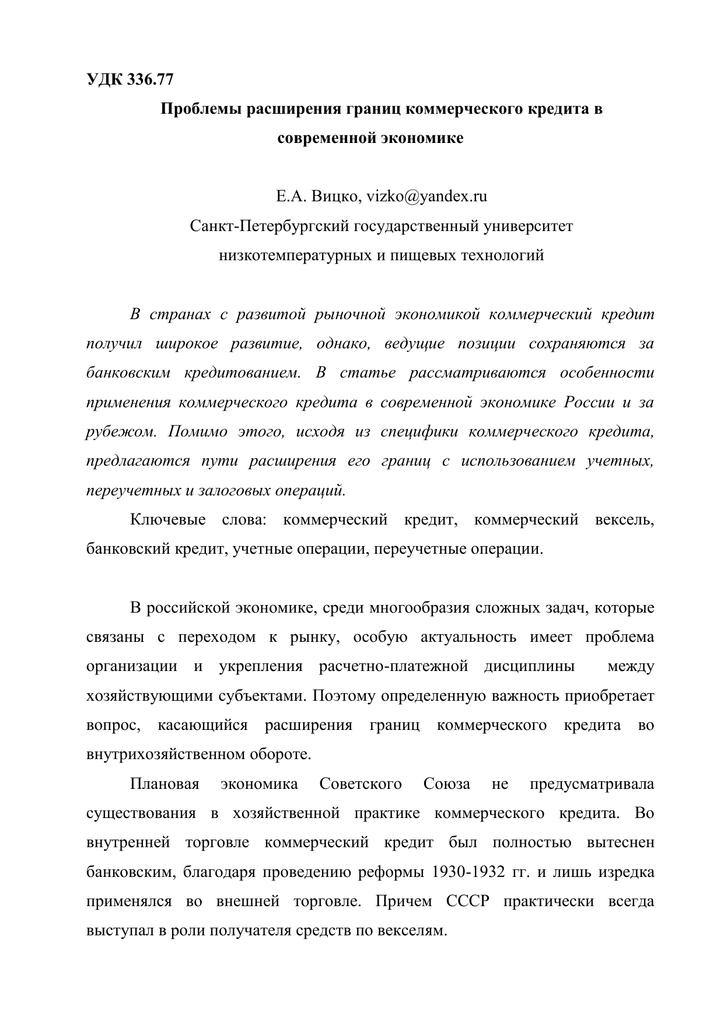 Взять кредит наличными украина