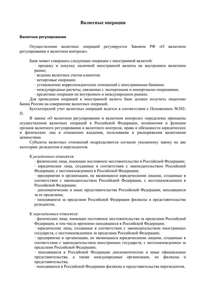 Расчетно кассовое обслуживание физических лиц бухгалтерский учет код по октмо 2019 для декларации 3 ндфл