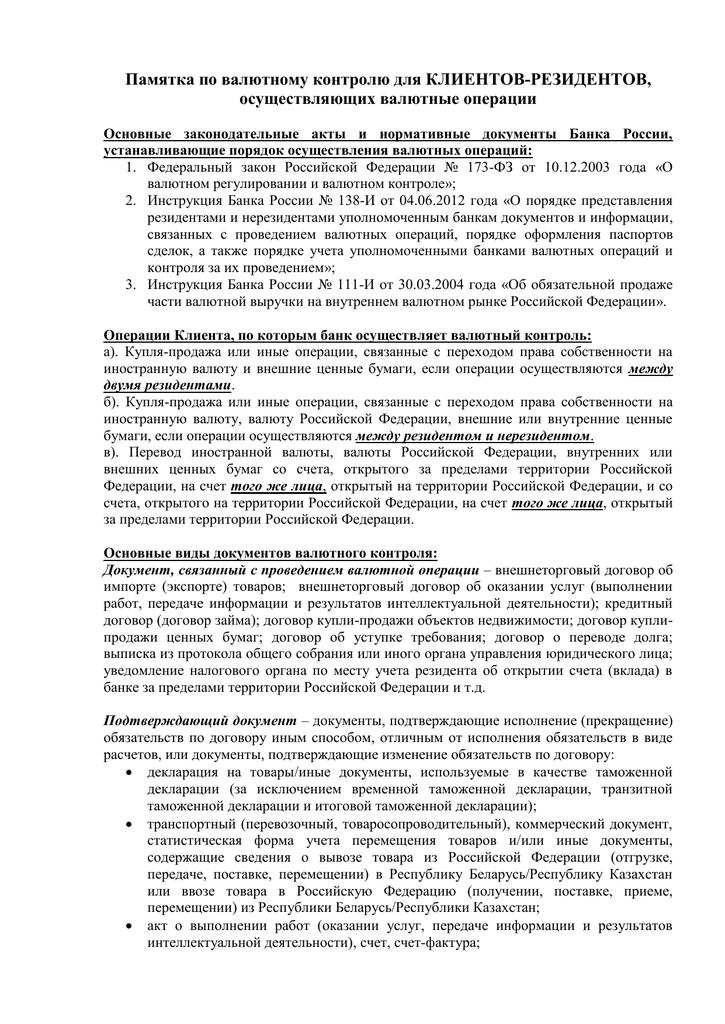 Договор выполнения строительно монтажных работ между юридическими лицами
